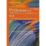 世界標準MIT教科書 Python言語によるプログラミングイントロダクション第2版: データサイエンスとアプリケーション