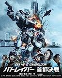 THE NEXT GENERATION パトレイバー 首都決戦[Blu-ray/ブルーレイ]