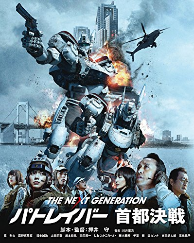 THE NEXT GENERATION パトレイバー 首都決戦 [Blu-ray]
