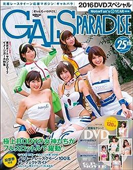 [三栄書房]のGALS PARADISE 2016 スペシャル