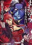 まおゆう魔王勇者(7) (ファミ通クリアコミックス)
