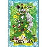 黒髪のキャプチュード (7) (ドラゴンコミックス)