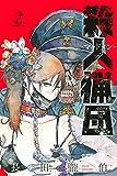 殺人猟団 -マッドメン-(2) (講談社コミックス)