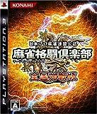 麻雀格闘倶楽部 (マージャンファイトクラブ) 全国対戦版 - PS3