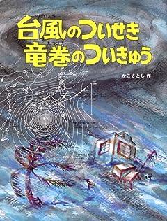 台風のついせき竜巻のついきゅう (かこさとし大自然のふしぎえほん)