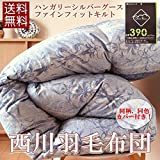 同色同柄カバー付!西川羽毛布団ハンガリーシルバーグース90%ファインフィットキルト(シングルロングサイズ)