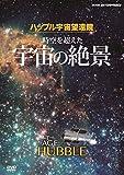 ハッブル宇宙望遠鏡 時空を超えた宇宙の絶景  原題:The Age of Hubble [DVD]