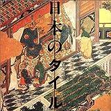 日本のタイル (INAX booklet)