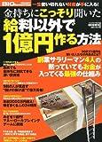 BIGtomorrow MONEY (ビッグトゥモローマネー) 金持ちにこっそり聞いた給料以外で1億円作る方法 2011年 08月号 [雑誌] [雑誌] / 青春出版社 (刊)