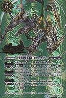 バトルスピリッツ BS45-X03 七大英雄獣 光速神王オデュッセイバー X(エックスレア 【シークレット】) 神煌臨編 第2章 蘇る究極神