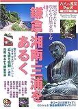 鎌倉・湘南・三浦をあるく (大人の遠足BOOK)