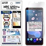 ASDEC アスデック HTC U12+ U12 Plus フィルム SIMフリー ノングレアフィルム3・防指紋 指紋防止・気泡消失・映り込み防止 反射防止・キズ防止・アンチグレア・日本製 NGB-HTU12 (HTC U12 Plus, マットフィルム)