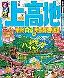 るるぶ上高地 乗鞍 白骨 奥飛騨温泉郷'15~'16 (国内シリーズ)