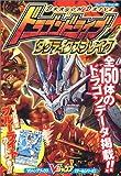 ドラゴンドライブタクティクスブレイク―プレイステーション版 (Vジャンプブックス―ゲームシリーズ)