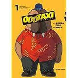 オッドタクシー (1) (ビッグコミックス)