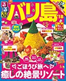 るるぶバリ島'18ちいサイズ (るるぶ情報版海外)