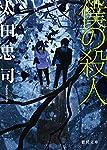 僕の殺人 (徳間文庫)