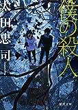文庫 / 太田 忠司 のシリーズ情報を見る