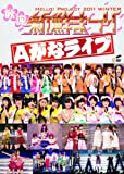 Hello!Project 2011 WINTER?歓迎新鮮まつり?Aがなライブ [DVD]