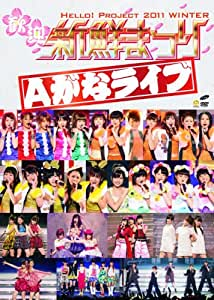 Hello!Project 2011 WINTER~歓迎新鮮まつり~Aがなライブ [DVD]