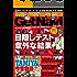 GetNavi 2015年7月号 [雑誌]