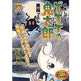 ゲゲゲの鬼太郎 悪魔ブエル (Chuko コミック Lite)