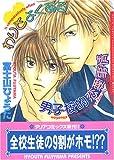 わりとよくある男子校的恋愛事情1 (Dariaコミックス)