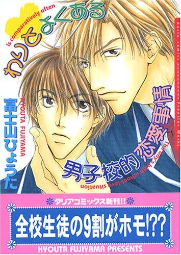 わりとよくある男子校的恋愛事情1 (Dariaコミックス)の詳細を見る