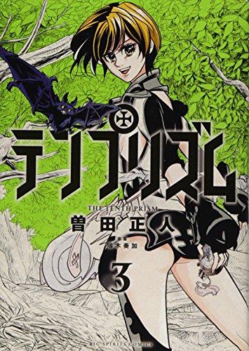 テンプリズム 3 (ビッグコミックス)