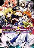 ORIGINAL CHRONICLE 魔法少女リリカルなのはThe 1st(2) (角川コミックス・エース)