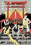 真夜中のオカルト公務員(4) (あすかコミックスDX)