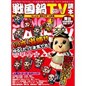 戦国鍋TV読本(COSMIC MOOK)