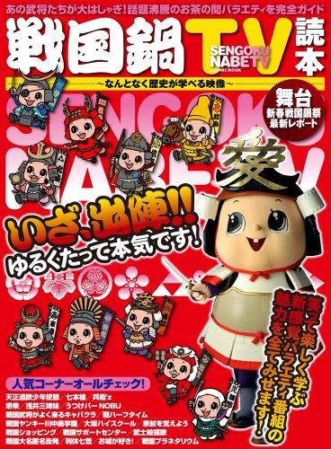 戦国鍋TV読本(COSMIC MOOK)の詳細を見る