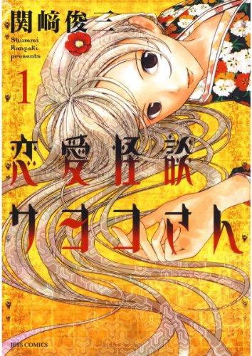 恋愛怪談サヨコさん 1 (ジェッツコミックス)