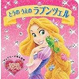 湯の花つばめ 第2巻 (あすかコミックス)