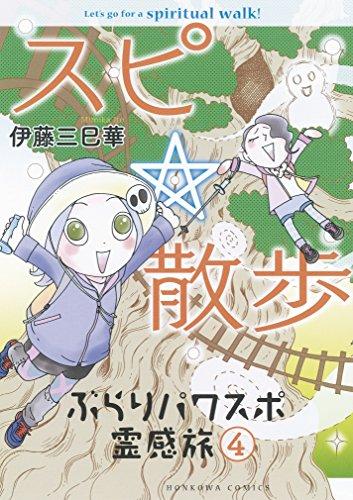 スピ☆散歩 ぶらりパワスポ霊感旅 4 (HONKOWAコミックス)の詳細を見る