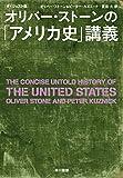〔ダイジェスト版〕オリバー・ストーンの「アメリカ史」講義 (早川書房)