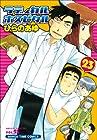 ラディカル・ホスピタル 第23巻