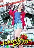 Juku-joトラッカー[DVD]