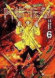 闇金ウシジマくん 外伝 肉蝮伝説 コミック 1-6巻セット