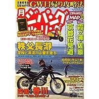 ジパングツーリング 2007年 05月号 [雑誌]