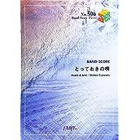 バンドスコアピースBP506 とっておきの唄 / BUMP OF CHICKEN (Band piece series)