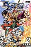 ブレイザードライブ(2) (ライバルコミックス)