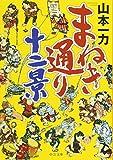 まねき通り十二景 (中公文庫)
