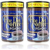 ファイン ダイエットコーヒー クロロゲン酸類 100mg ガルシニアエキス配合 200g入り×2個セット