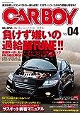 CARBOY VOL.4 (ヤエスメディアムック349)