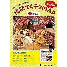 福岡てくテクMAP「おでん」 (デジタルWalker)