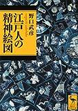 江戸人の精神絵図 (講談社学術文庫)