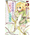 異世界魔王と召喚少女の奴隷魔術(5) (シリウスコミックス)