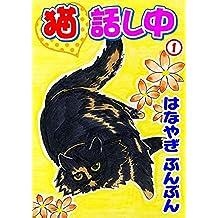 猫話し中 1 (ペット宣言)